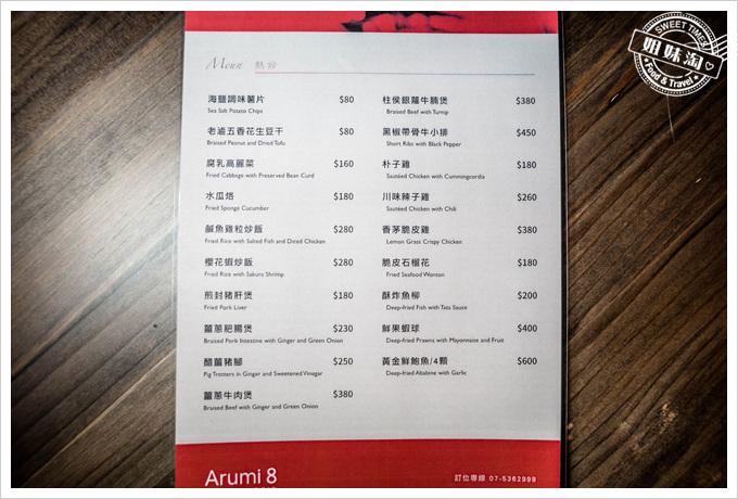 Arumi 8菜單MENU