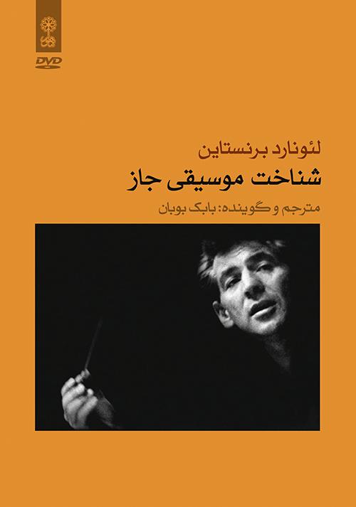 دیویدی لئونارد برنستاین شناخت موسیقی جاز انتشارات ماهور