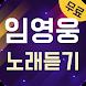 임영웅 노래듣기 - 미스터트롯 트로트 전곡 무료듣기