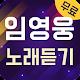 임영웅 노래듣기 - 미스터트롯 트로트 전곡 무료듣기 APK