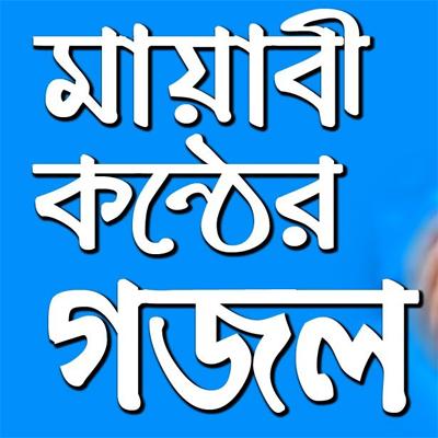 Download রমজানের সেরা গজল Bangla Gojol APK latest