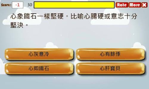 眼耳目口手心成語大挑戰 screenshot 5
