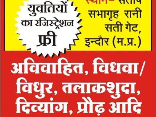 arya samaj Mandir | Arya Samaj Marriage | Love Marriage | Intercaste