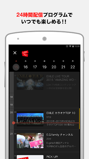 LDH TV 1.5.0 screenshots 4