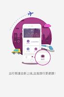 Screenshot of 华住酒店(原汉庭酒店)