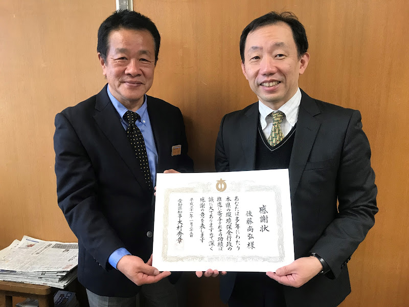 後藤尚弘教授が愛知県より感謝状を贈られました