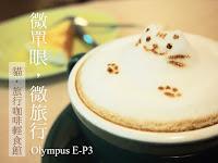 貓旅行咖啡輕食館