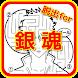 脱出 for 銀魂(ぎんたま)無料迷路ゲームアプリ