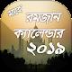 রমজান ক্যালেন্ডার ২০১৯ - সেহেরি ও ইফতারের সময় ২০১৯ Download for PC Windows 10/8/7