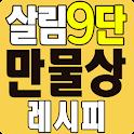 살림9단의 만물상 레시피 - 요리 레시피 반찬 icon