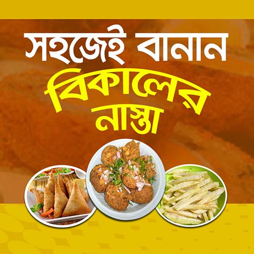 সহজে বানান বিকালের নাস্তা - Bikaler nasta (app)