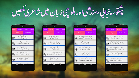 writing urdu poetry on photo APK screenshot thumbnail 14