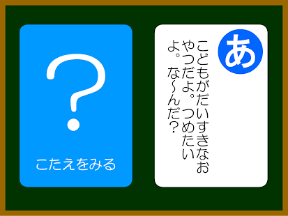 Japanese_hiragana- screenshot thumbnail