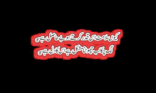 Write Urdu Poetry on Photos - Apps on Google Play