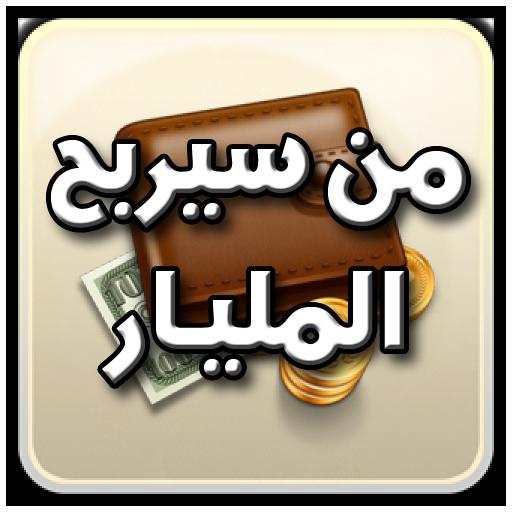 لعبة من سيربح المليار file APK Free for PC, smart TV Download