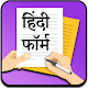 Download Hindi Forms Apps For PC Windows and Mac