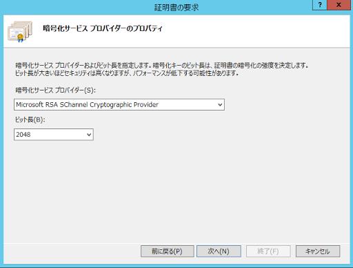 暗号化サービスプロバイダーの選択