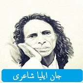 Jaun Elia Poetry Collection