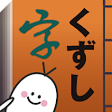 くずし字学習支援アプリKuLA icon