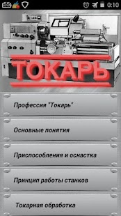 Токарь- screenshot thumbnail