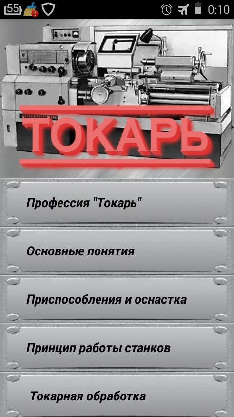 Токарь- screenshot
