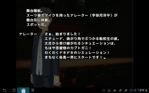 演劇少女は古都鎌倉を雪で潰す【無料ノベルゲーム】 screenshot 15
