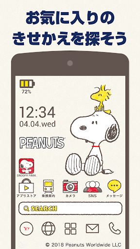 Yahoo!きせかえ-壁紙アイコンきせかえ無料ホームアプリ 3.0.2.7 screenshots 1