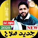 جميع اغاني صلاح الاخفش 2020 بدون نت - جميع الجلسات icon