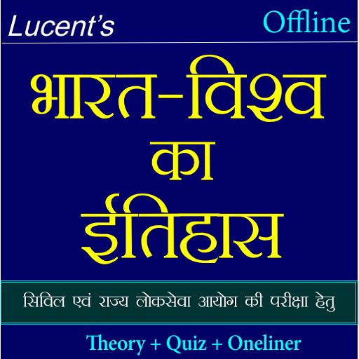 India and World History Hindi - Apps on Google Play
