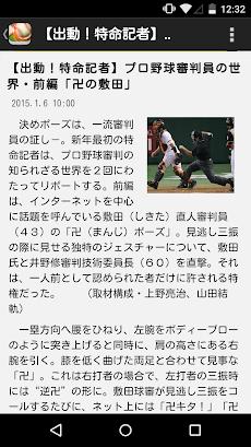プロ野球速報 BaseballZero - 試合速報やプロ野球ニュースが見れるニュースアプリのおすすめ画像5