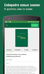 Библиотека Сбербанка - náhled