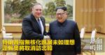 特朗普指無核化進展未如理想 蓬佩奧將取消訪北韓