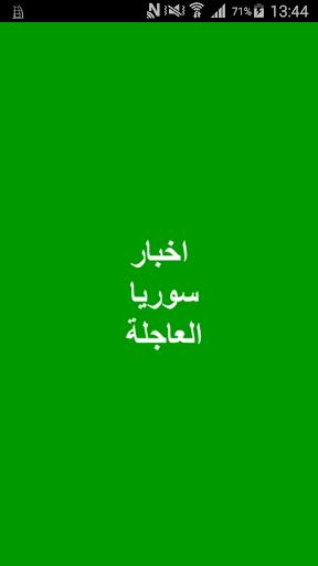 اخبار سوريا العاجلة