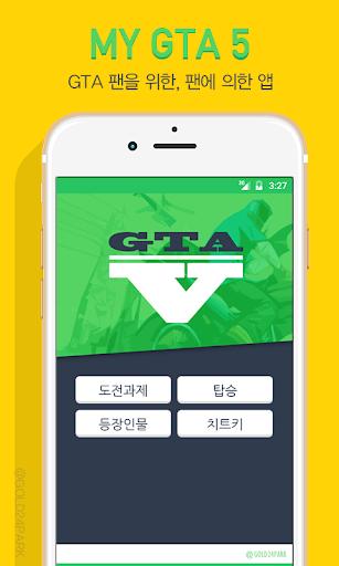 My GTA 5 - 치트 차량 캐릭터 도전과제 어플