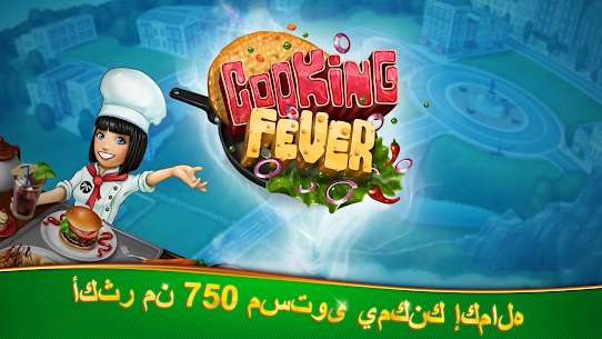 تحميل لعبة Cooking Fever مهكرة للاندرويد [آخر اصدار] 4