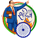 Ambedkar Jayanti Stickers - Jai Bhim Stickers 2020 Download for PC Windows 10/8/7