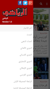 ‫الرياضي | Erriadhi‬‎- screenshot thumbnail