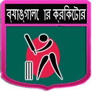 Live Bangla Cricket