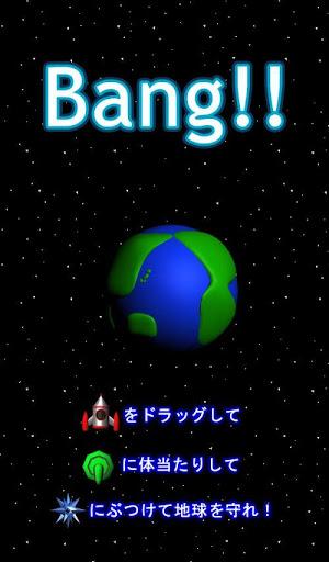 体当たりゲーム「BANG 」