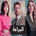 مسلسل البراءة - مترجم icon