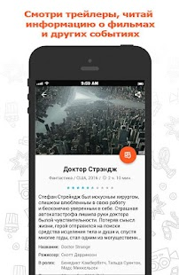 Афиша Читы- screenshot thumbnail