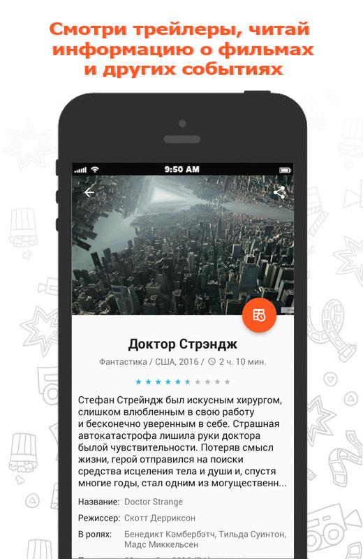 Афиша Читы- screenshot
