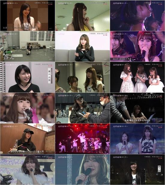 (TV-Variety)(720p) AKB48裏ストーリー特別編 小嶋陽菜、卒業が遺すもの TBSチャンネル完全版 170419
