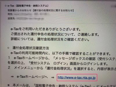 初の青色申告〜番外編(還付金処理状況の連絡)