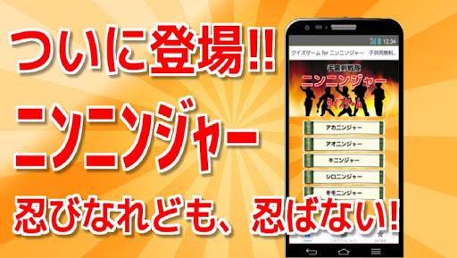 クイズ for ニンニンジャー 子供用無料知育ゲームアプリ