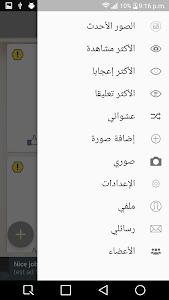 صور العرب screenshot 2