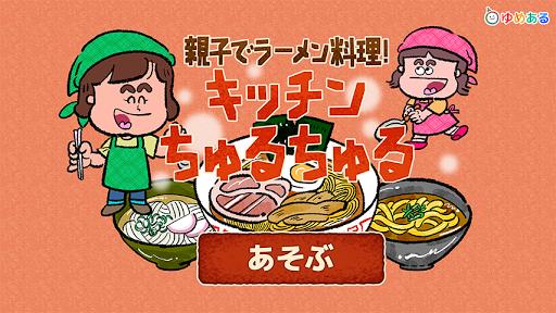 免費下載教育APP|親子でラーメン料理!キッチンちゅるちゅる app開箱文|APP開箱王