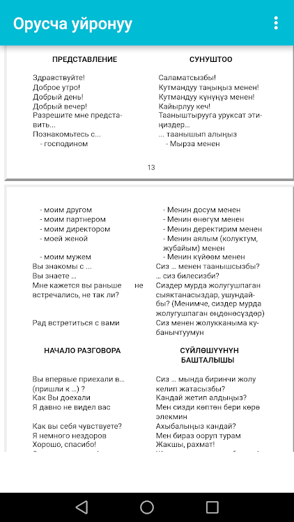 кыргызча орусча создор