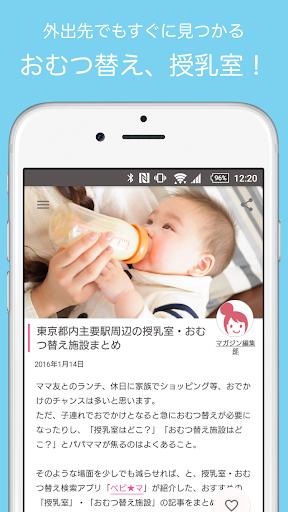 玩免費新聞APP|下載コズレ/妊娠~育児まで子育て情報をあなたにあわせて無料配信 app不用錢|硬是要APP