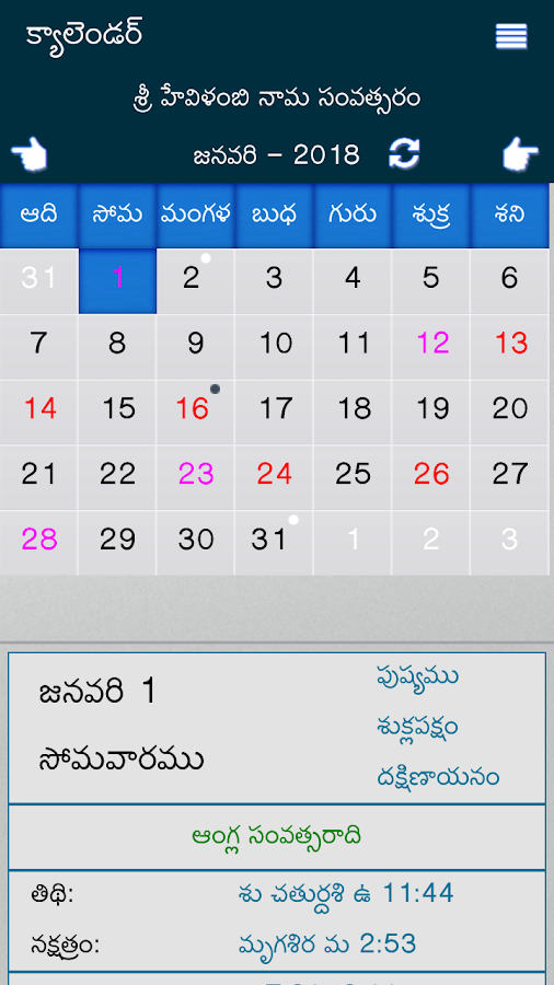 Telugu Calendar 2018- screenshot